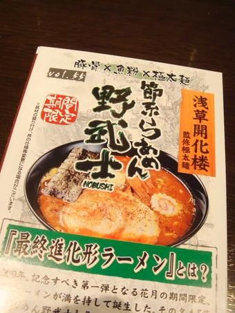 Kagetsu_nobushi007