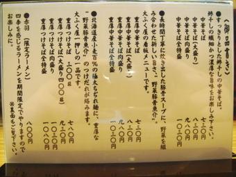 Daihukuya006