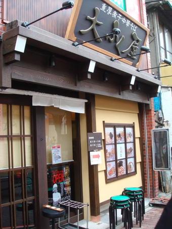 Daihukuya011