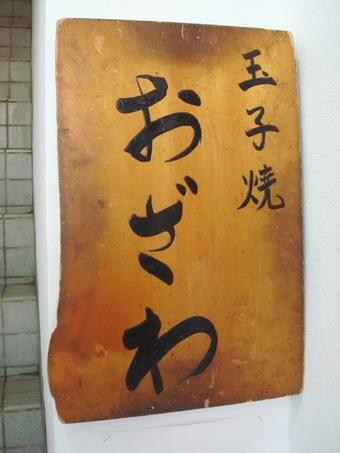 Ozawa005