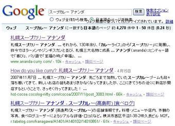 Google_ananda