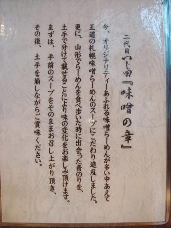 Tsujita_miso004