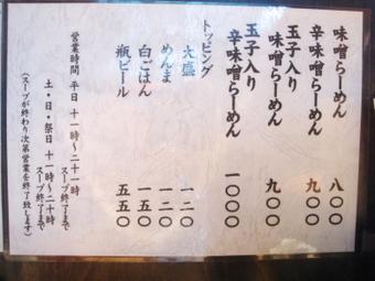 Tsujita_miso005