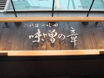 Tsujita_miso006