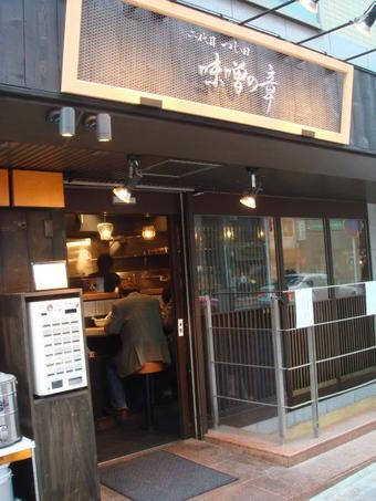 Tsujita_miso007