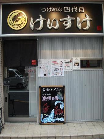 Keisuke40001