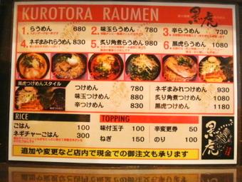 Kurotora007