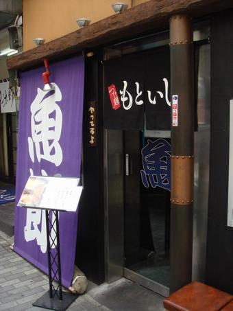 Motoishi0010