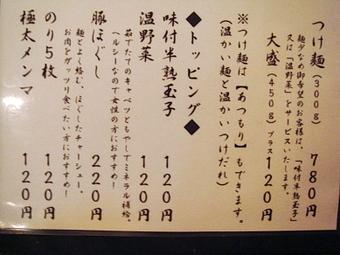 Motoishi009