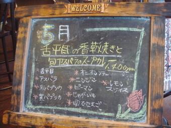 Hanjiro_sitabirame011