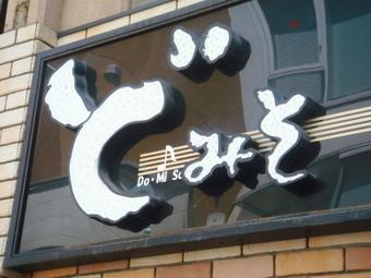 Domiso_tsukemen007