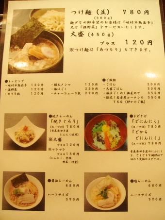 Yoru_motoishi013