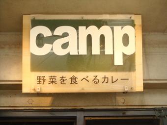 Camp013