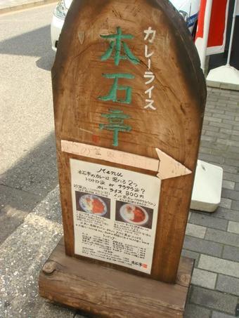 Motoishitei005