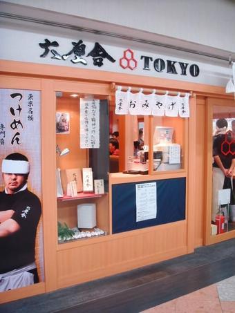 Rokurinsha_tokyo002