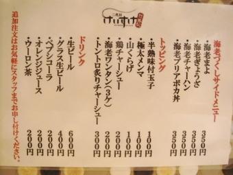 Nidaime_keisuke_tokyo006