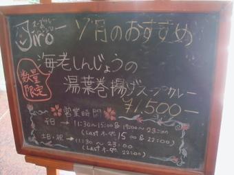Hanjiro_july007