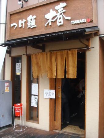 Tsubaki_re002