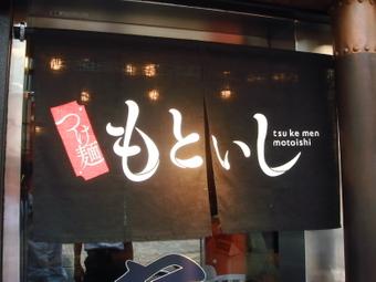 Motoishi_hiyashi003