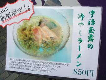 Motoishi_hiyashi004