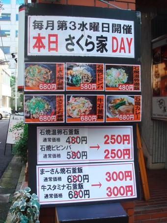 Sakuraya_0005