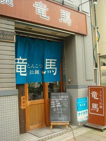Ryouma009