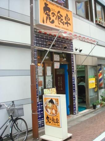 Toranoshokutaku0006