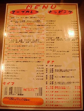 Kuu_hachiouji_0006