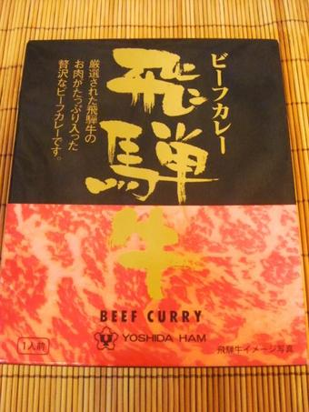 Hidagyu_curry_0002