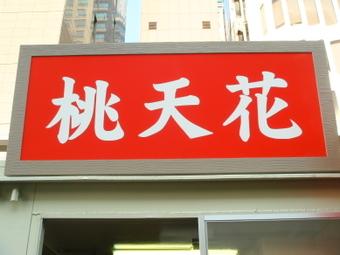 Daitsukemenhaku_1st_0008