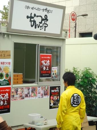 Daitsukemenhaku_1st_0015