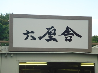 Daitsukemenhaku_1st_0016_2