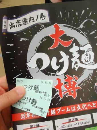 Daitsukemenhaku_1st_0025