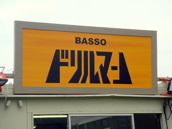 Basso0002