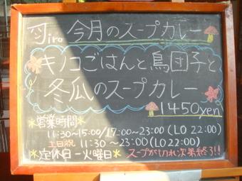 Hanjiro_0911_0001