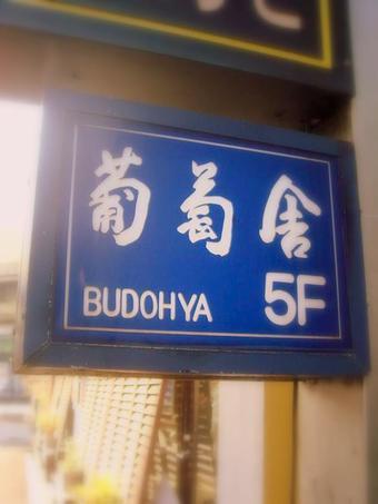 Budousha0009