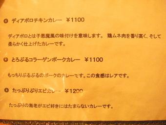 Sapporo_2009_dec_0031