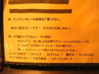 Sapporo_2009_dec_0032