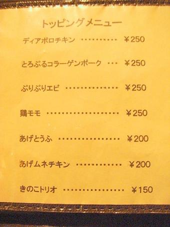 Sapporo_2009_dec_0033