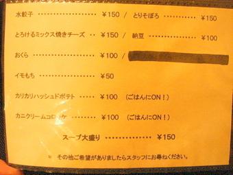 Sapporo_2009_dec_0034
