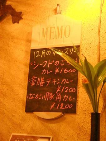 Sapporo_2009_dec_0042