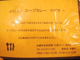 Sapporo_2009_dec_0043_2