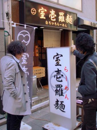Muroichi_ramen_0001