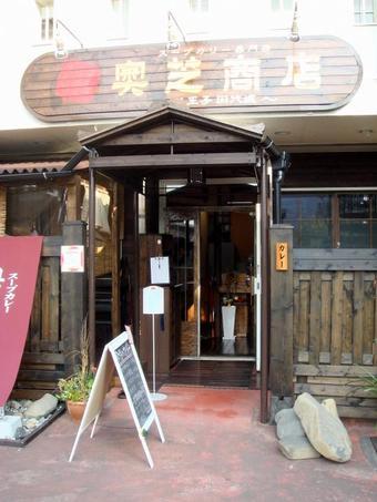 Okushiba_hachiouji_0001