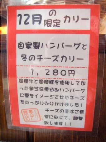 Okushiba_hachiouji_0004