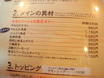 Okushiba_hachiouji_0006