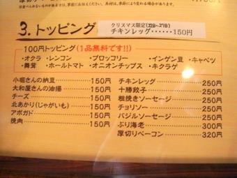 Okushiba_hachiouji_0007