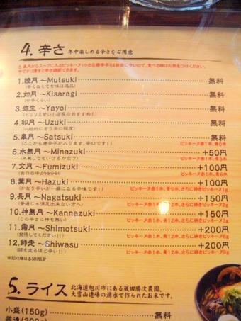 Okushiba_hachiouji_0008