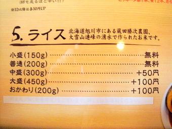 Okushiba_hachiouji_0009