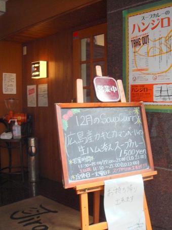 Hanjiro_200912_0006